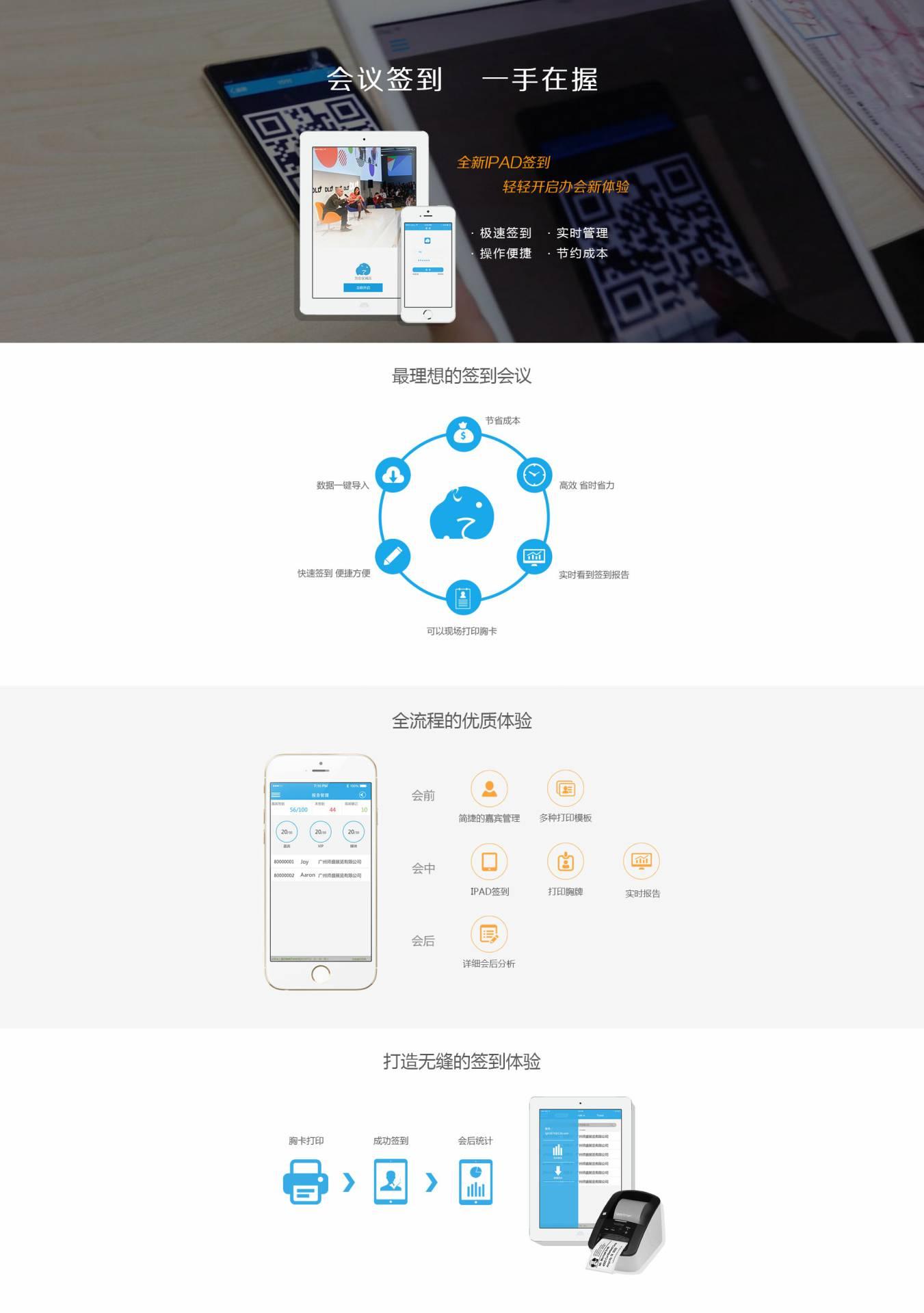 """苏州服装招聘_师盛会务的新产品--ipad签到-""""CHTA""""与""""Seasonfair""""完美合作瞬间 ..."""